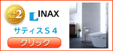 INAX サティスS4の詳細